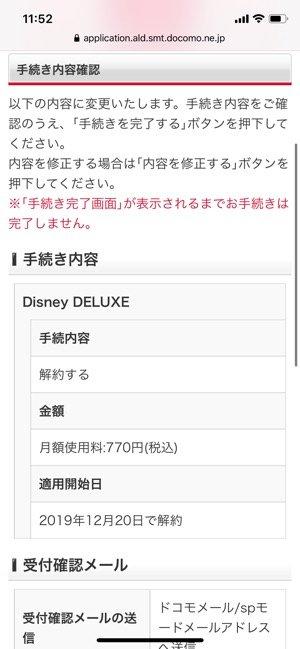 Disney DELUXE 手続き内容確認 手続きを完了する
