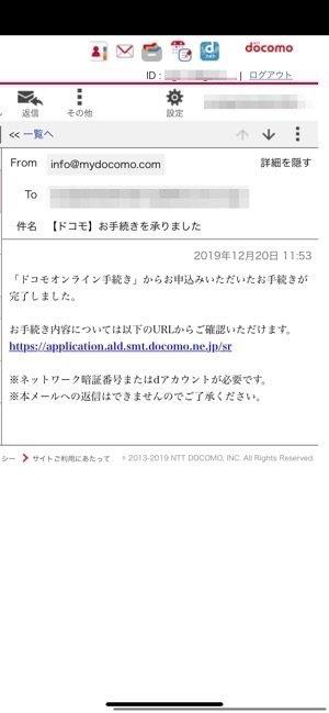 ドコモオンライン手続き 完了 メール