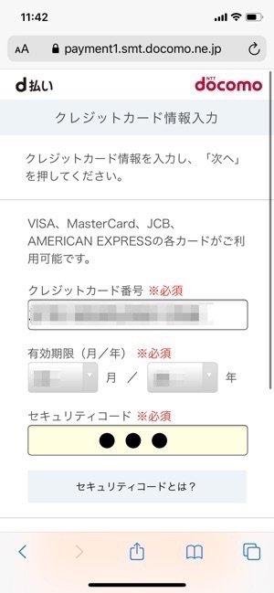 d払い クレジットカード情報入力