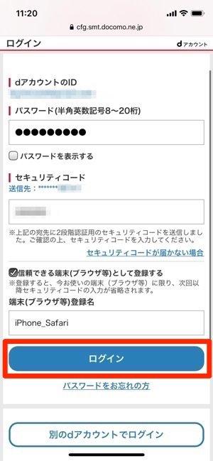 パスワードと、携帯電話に送信されるセキュリティコードを入力 ログイン