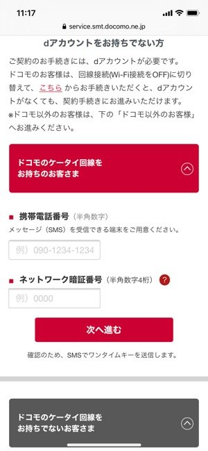 Disney DELUXE dアカウント登録 携帯電話番号とネットワーク暗証番号