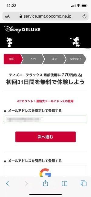 dアカウントに登録する連絡先メールアドレスを入力 次へ進む