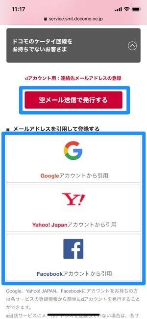 空メール送信で発行する Google/Yahoo!Japan/Facebookアカウントから引用