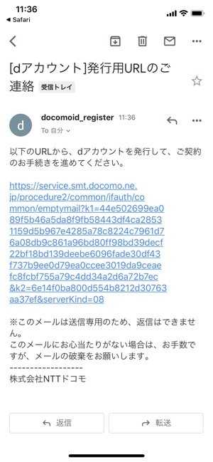 受信するメールから発行用URLにアクセス