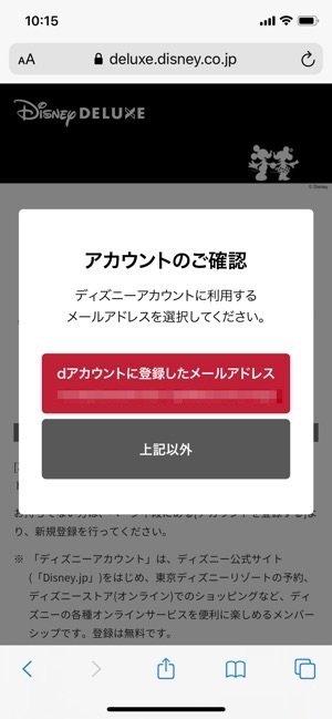 dアカウントに登録したアドレスか、それ以外から選択