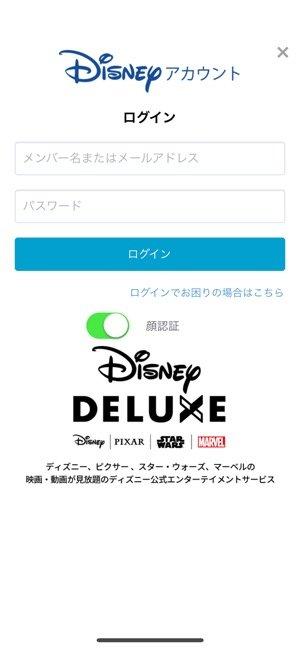 すべてのアプリの利用にはディズニーアカウントでのログインが必要