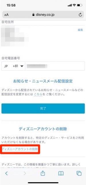 ディズニーアカウント登録内容 アカウントの削除