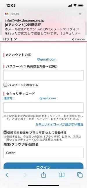 dアカウント 登録
