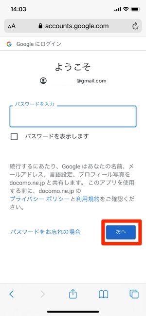 gmail ログイン