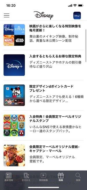 Disney DX 特典