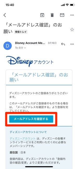 Disneyアカウント メールアドレスの確認