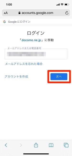 Disney+ googleアカウント メールアドレス入力 次へ