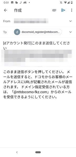 Disney+ 空メール送信
