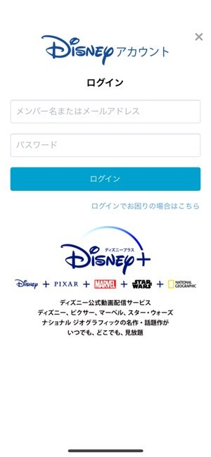 Disney+ ディズニーアカウント ログイン