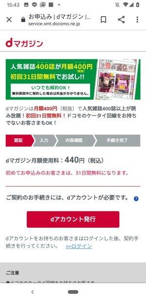 dマガジン dアカウント発行