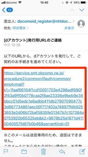 dマガジン 空メール受信 URL