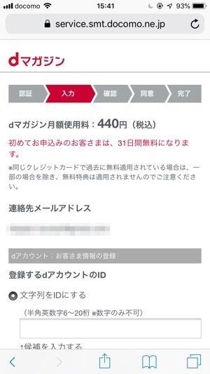 dマガジン dアカウント ID指定