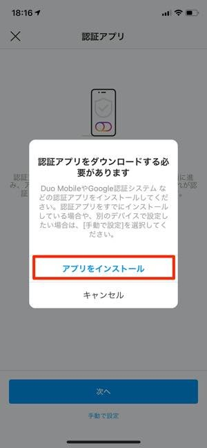 アプリでセキュリティ(認証)コードを受信することも可能