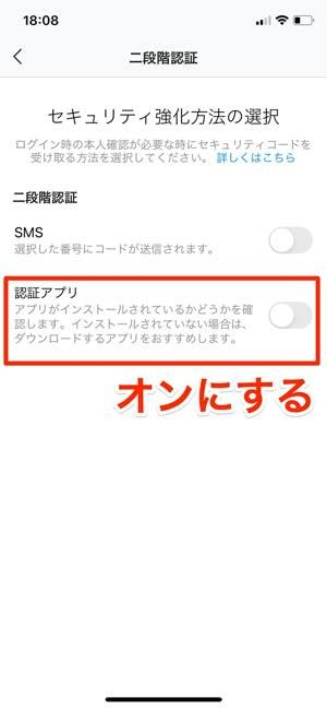 専用アプリでセキュリティ(認証)コードを受信することも可能