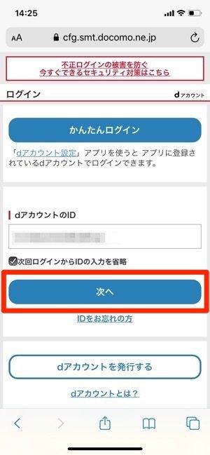 dTV メニュー 解約手続き mydocomo