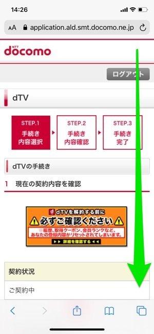 dTV mydocomo 解約手続き