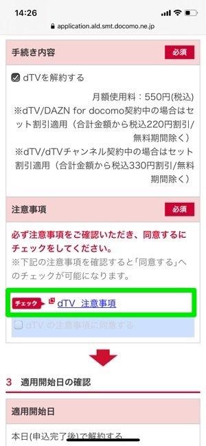 dTV mydocomo 解約手続き dTV注意事項