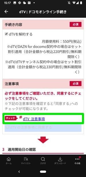 dTV Android mydocomo dTV注意事項