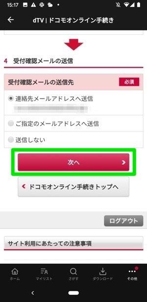 dTV Android mydocomo 解約確認メールアドレスの登録