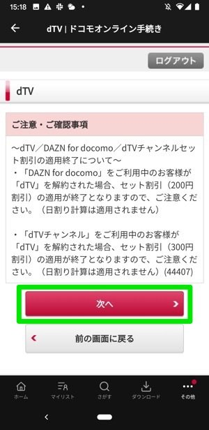 dTV Android mydocomo 解約確認 次へ