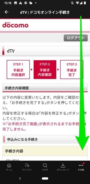dTV Android mydocomo 解約画面