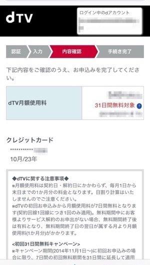 dTV 規約確認 申込み内容確認