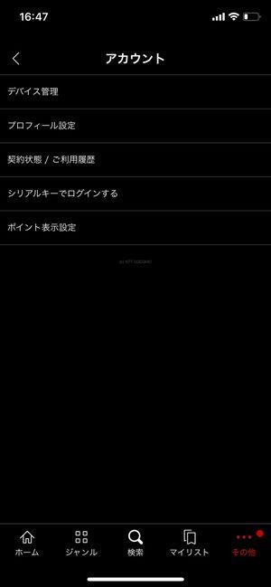 iPhone版dTVアプリ メニュー