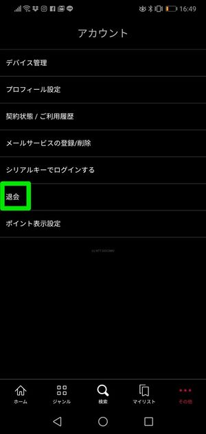 Android版dTVアプリ メニュー
