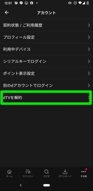 dTV 解約 Android
