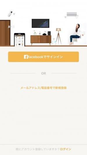 「eHomeアプリ」をダウンロードして、ユーザー登録