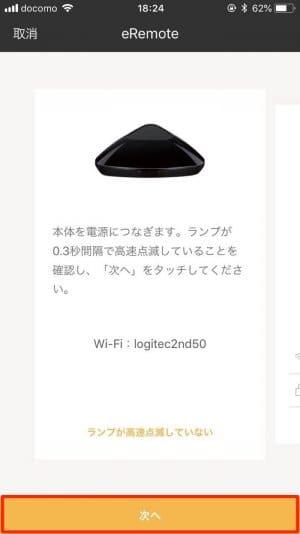 自宅のWi-FiとeRemoteを接続させる