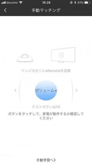 家電リモコンとeRemoteを繋げる