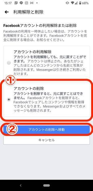 アカウント 削除 ブック フェイス フェイスブックアカウント削除・退会方法PC・スマホ(Facebook)総合案内所