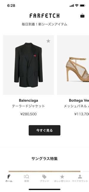 世界各国700店舗以上のブティックと提携。最新のブランド/デザイナーズアイテムを手軽に購入できる