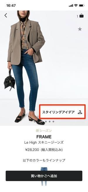 「スタイリングアイデア」で、モデル着用のアイテムもチェックできる