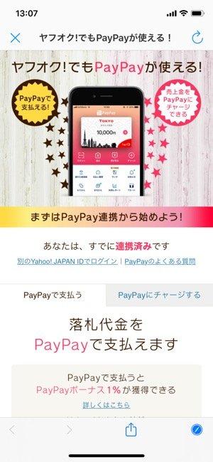 フリマアプリ ヤフオク Paypay