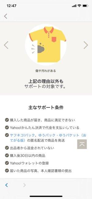 フリマアプリ PayPayフリマ 商品満足サポート