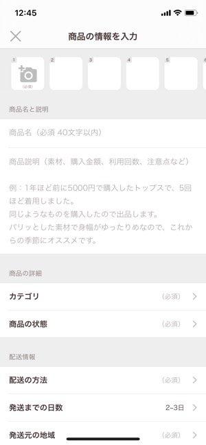 フリマアプリ PayPayフリマ 出品画面