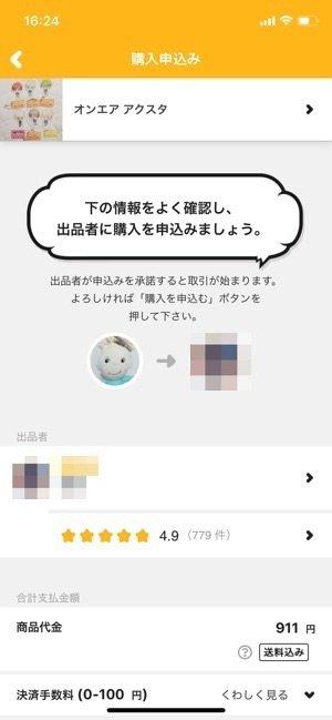 フリマアプリ オタマート 購入申込み