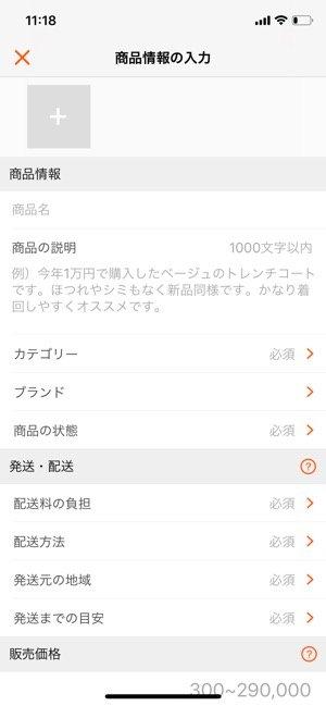 フリマアプリ フリマjp 出品画面