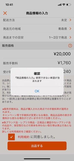フリマアプリ フリマjp 商品編集