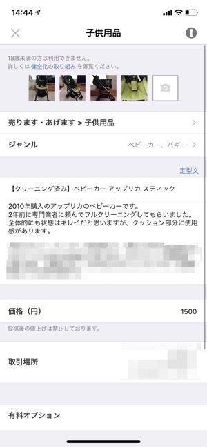 フリマアプリ ジモティー 出品画面