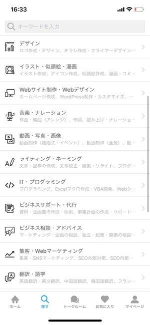 フリマアプリ ココナラ カテゴリ