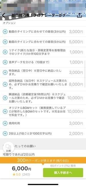 フリマアプリ ココナラ オプション一覧