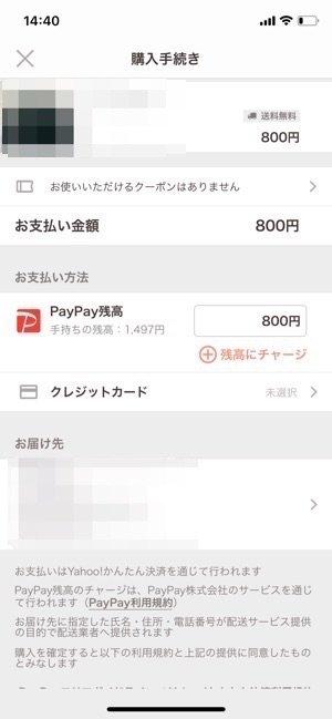 PayPayフリマ 購入手続き